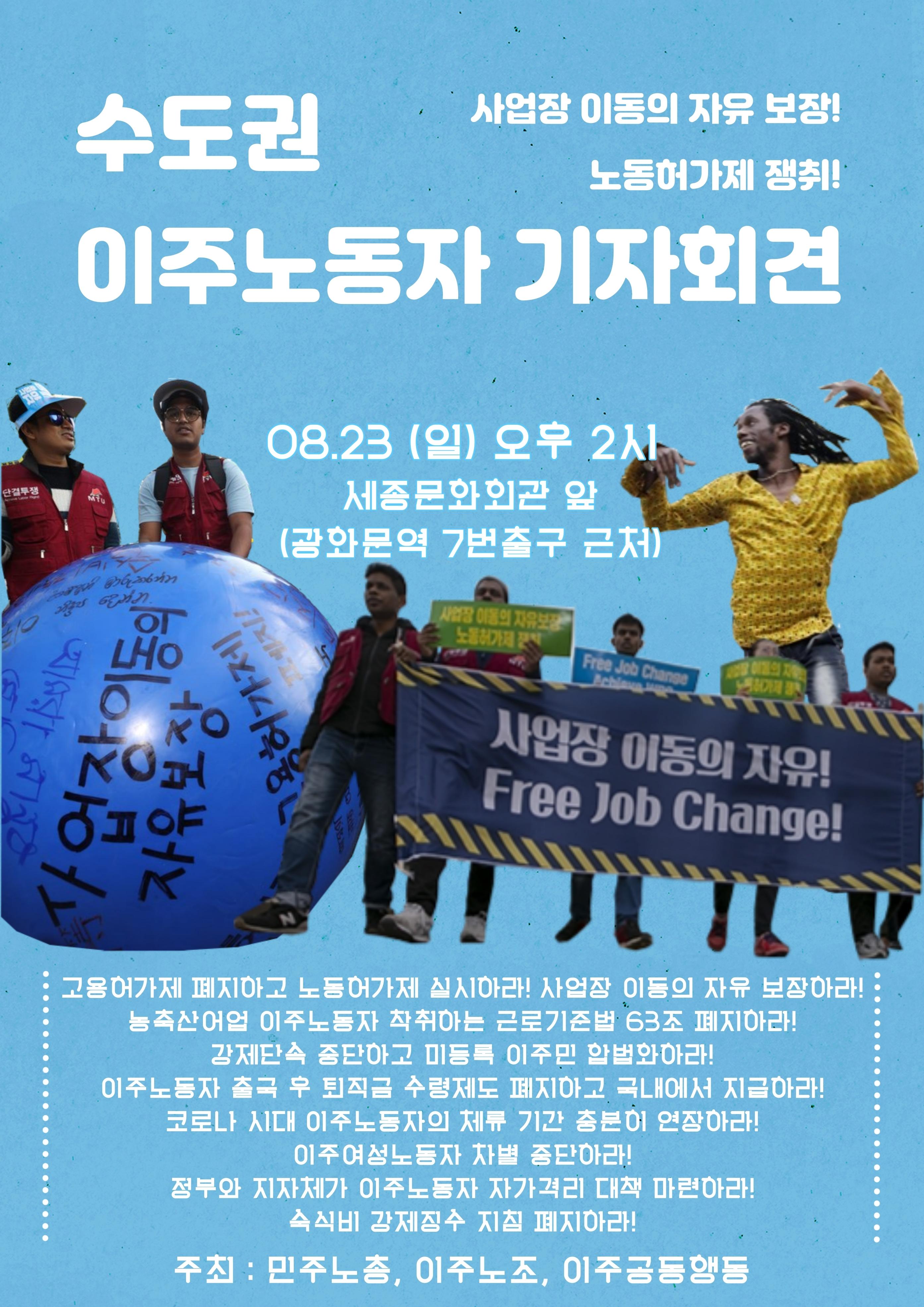 2020-수도권-이주노동자-기자회견-1.jpg