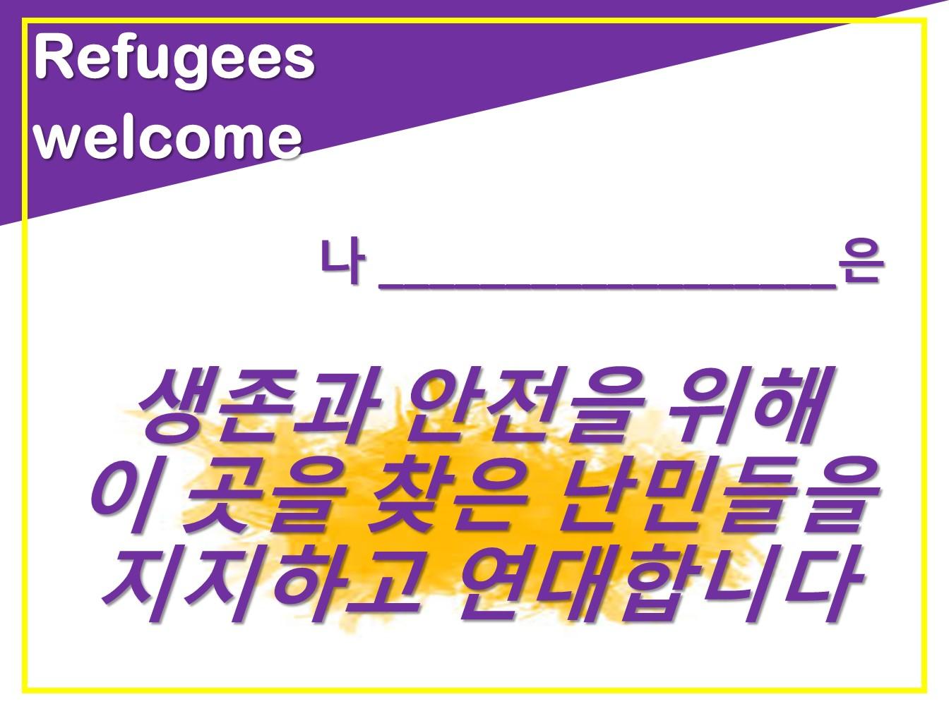 난민인권1.JPG