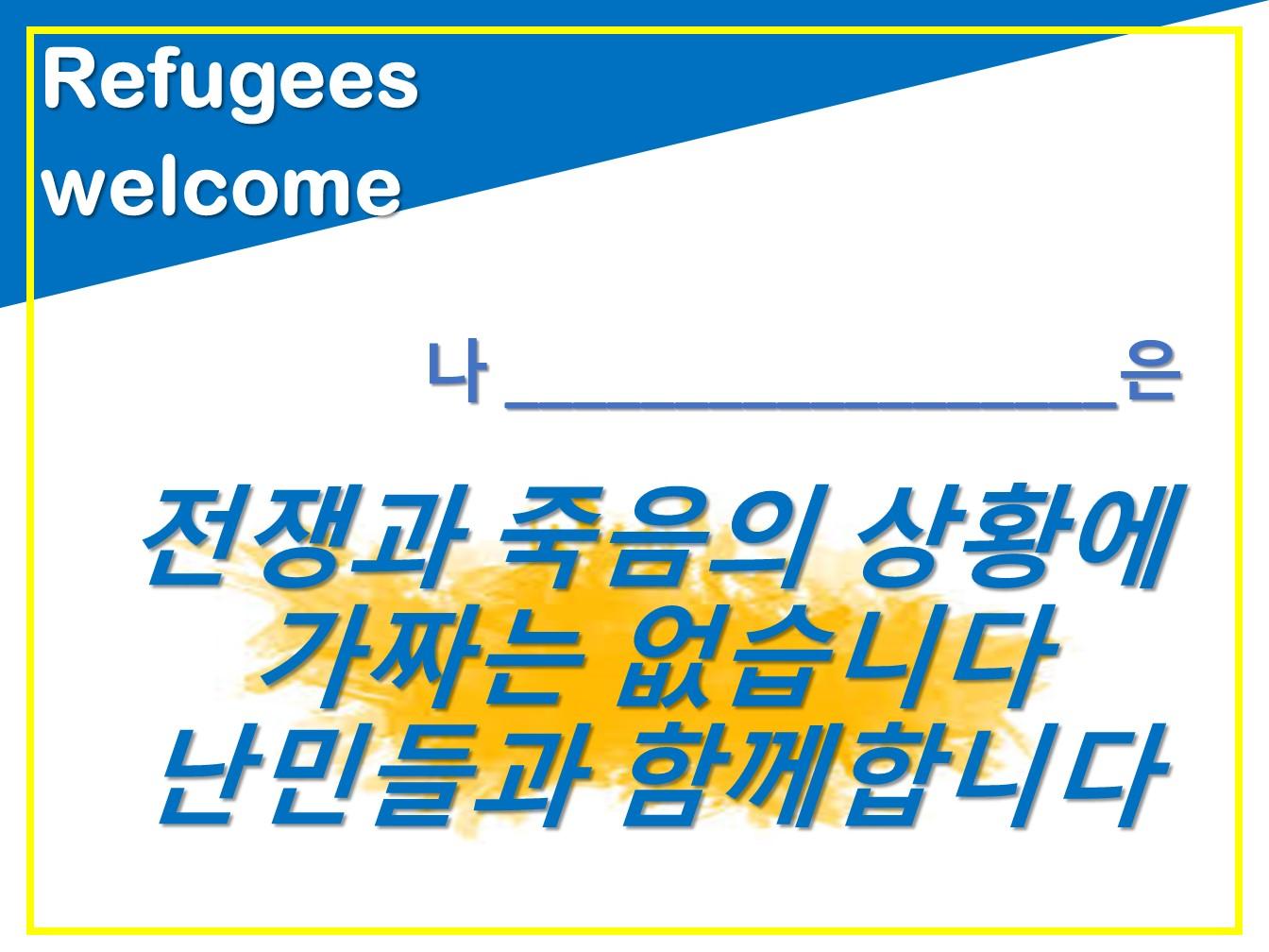 난민인권2.JPG