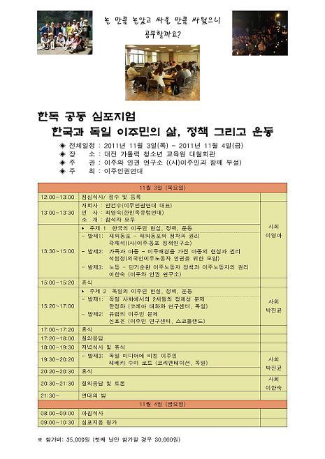 2011NMR_Symposium.jpg