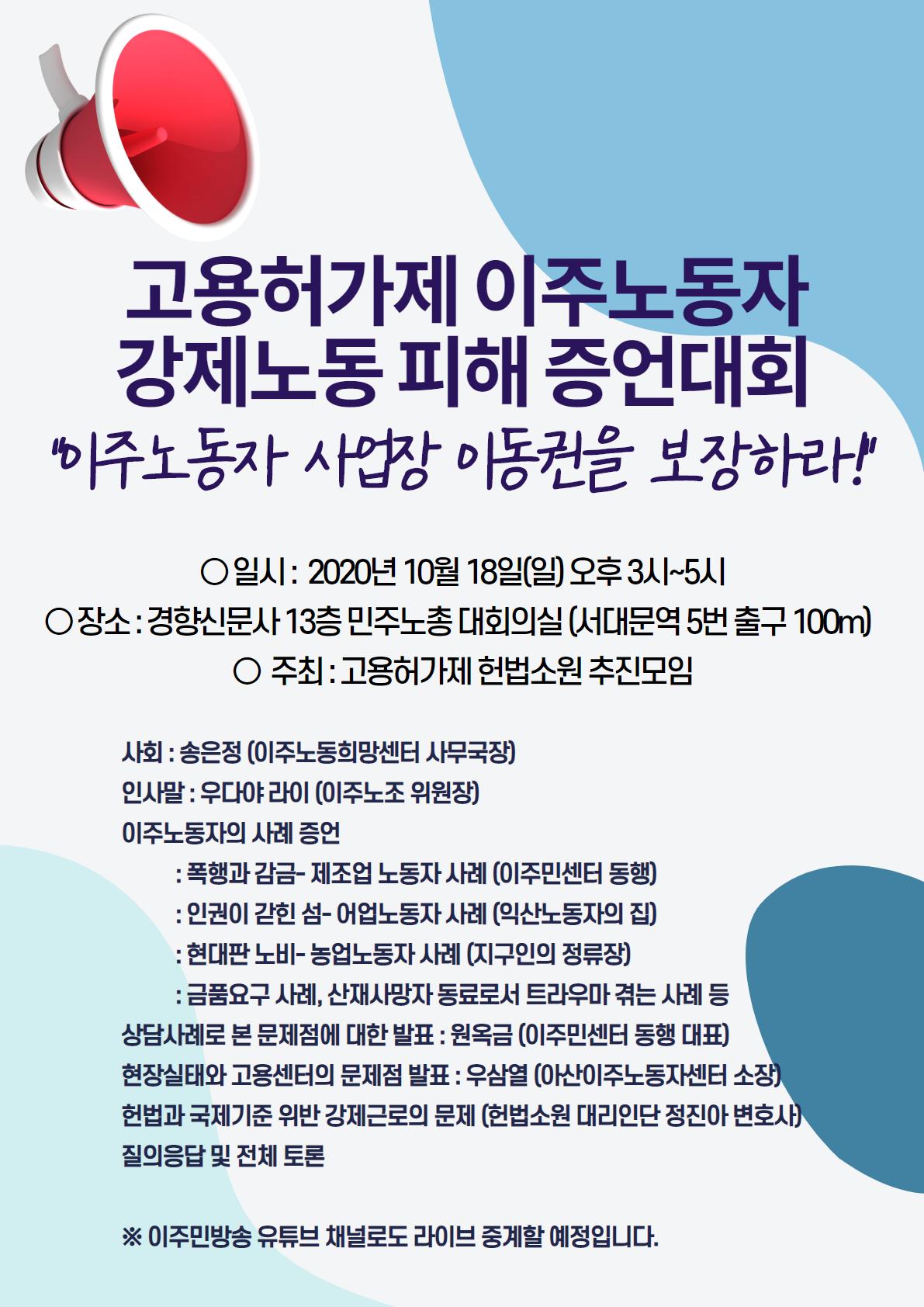 이주노동자증언대회2 (3).png